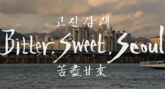 Bitter_Sweet_Seoul